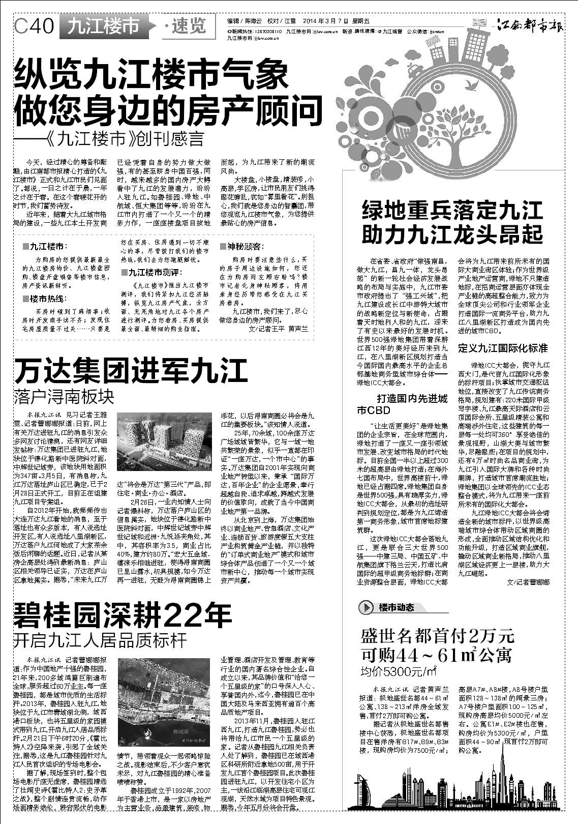 江南都市报3月7日《亚博体育app苹果楼市版》二版