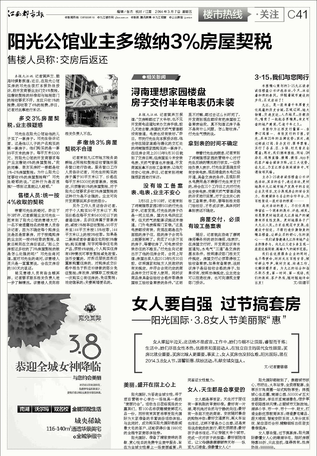 江南都市报3月7日《亚博体育app苹果楼市版》三版