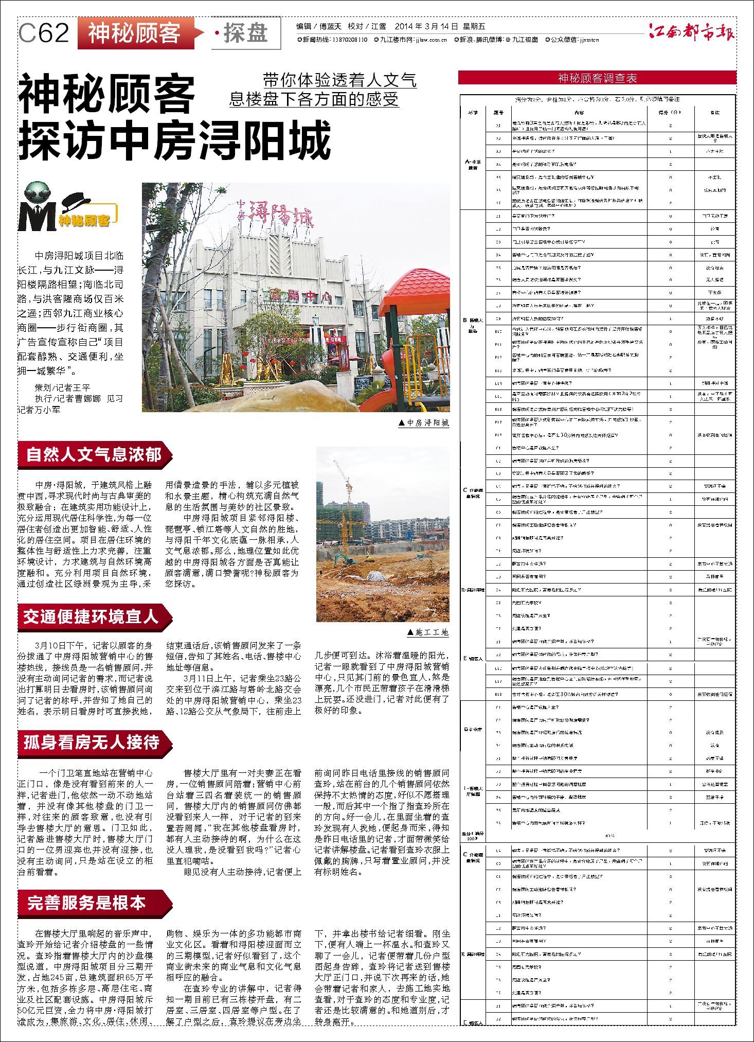 江南都市报3月14日《亚博体育app苹果楼市版》八版