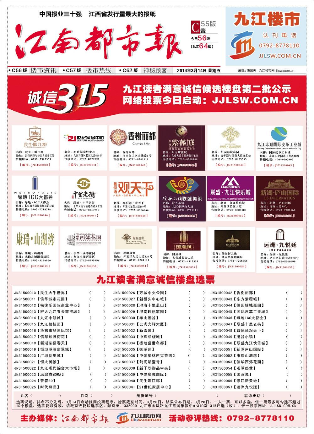 江南都市报3月14日《亚博体育app苹果楼市版》一版