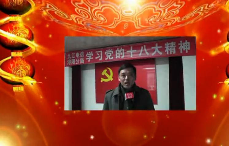 十八大党代表向东向读者网友拜年视频