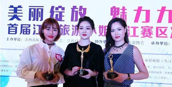 江西旅游小姐亚博体育app苹果赛区决赛落幕 饶胡娟子摘得大赛桂冠