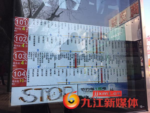 智能电子公交站牌局部.jpg