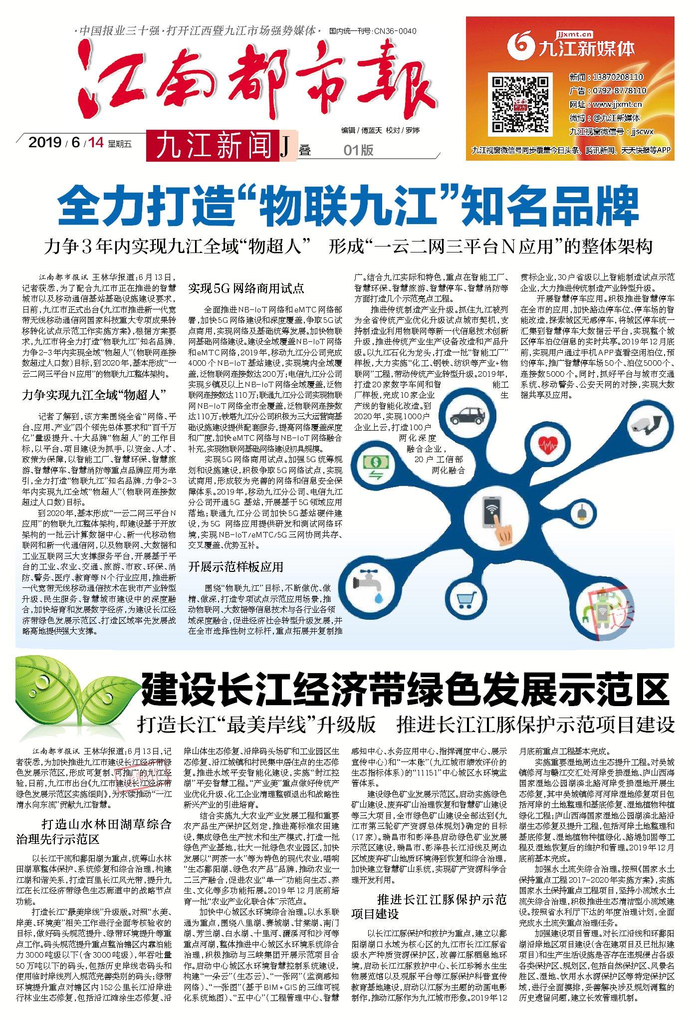2019年6月14日江南都市报《亚博体育app苹果新闻》头版