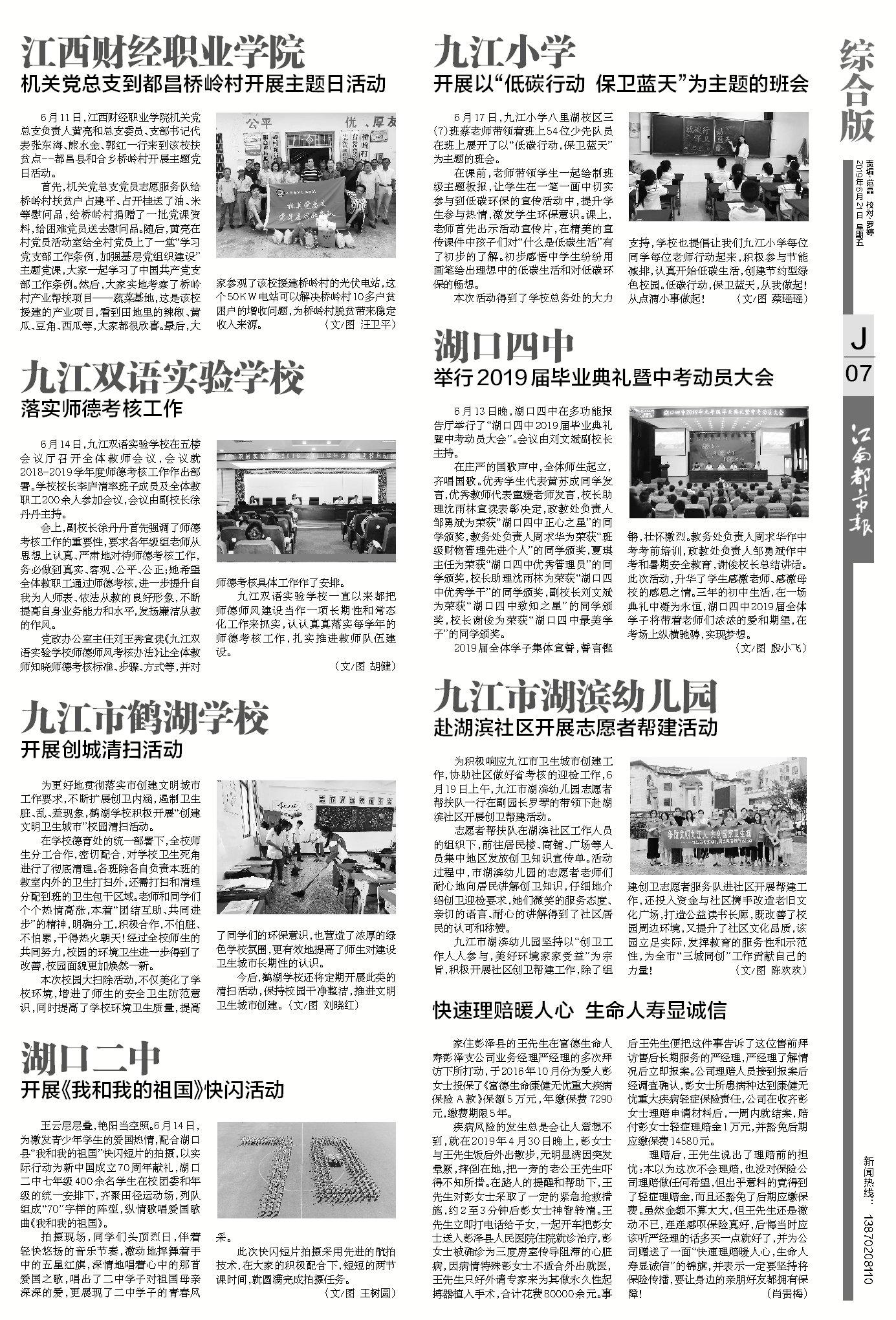 2019年6月21日江南都市报《亚博体育app苹果新闻》综合版