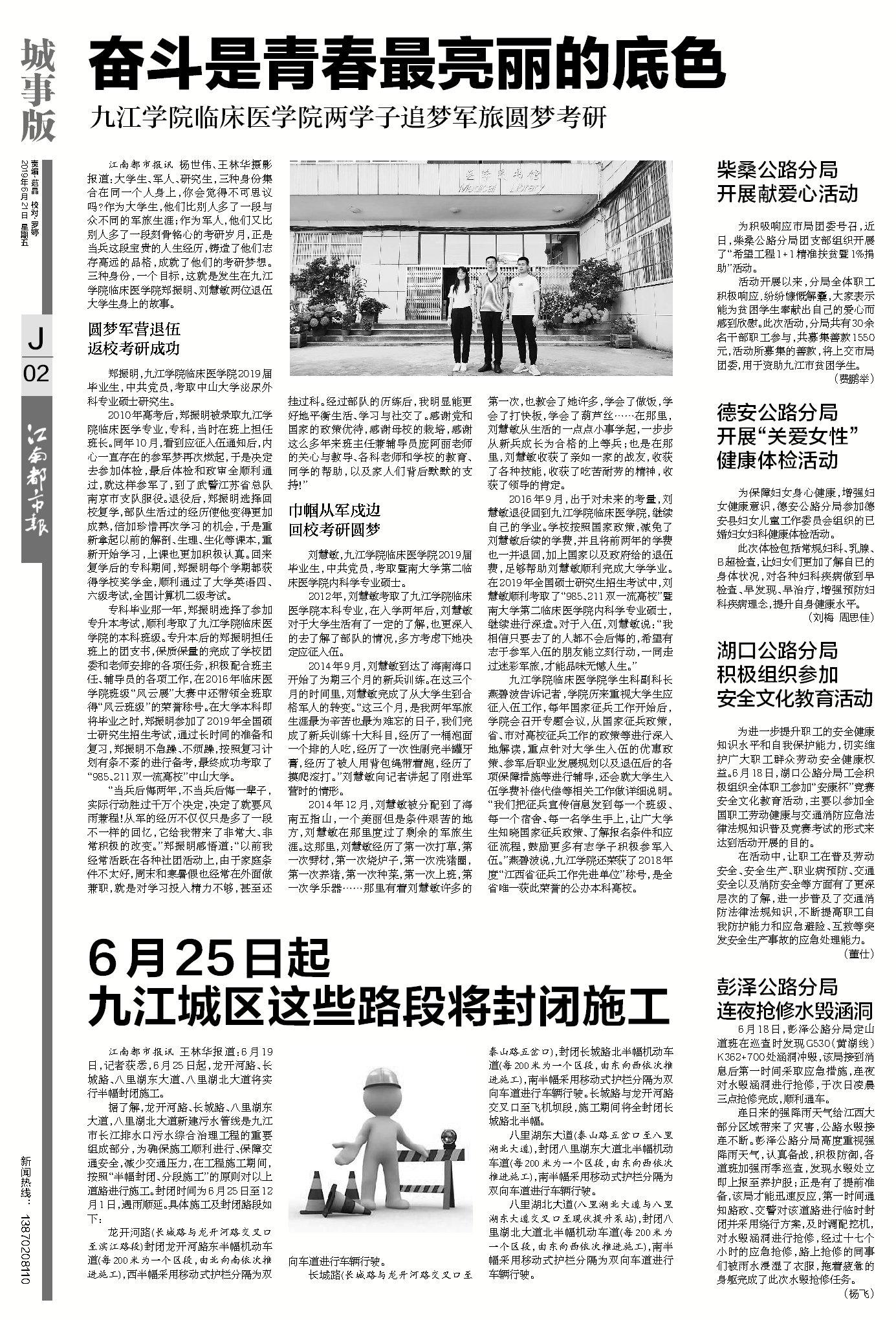 2019年6月21日江南都市报《亚博体育app苹果新闻》城事版