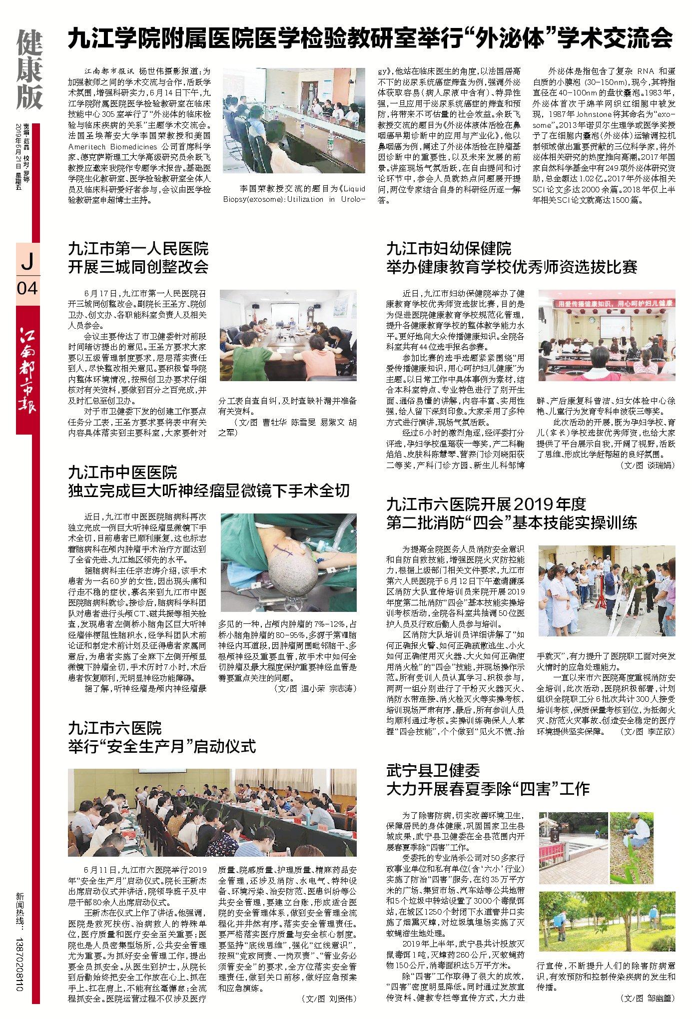 2019年6月21日江南都市报《亚博体育app苹果新闻》健康版