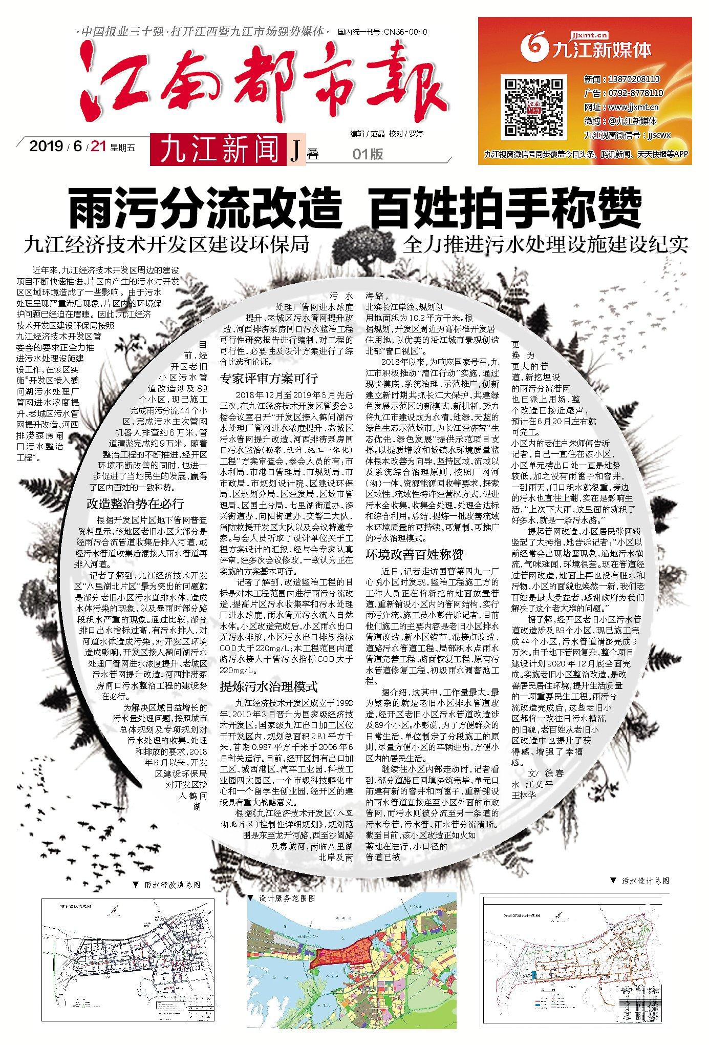2019年6月21日江南都市报《亚博体育app苹果新闻》头 版