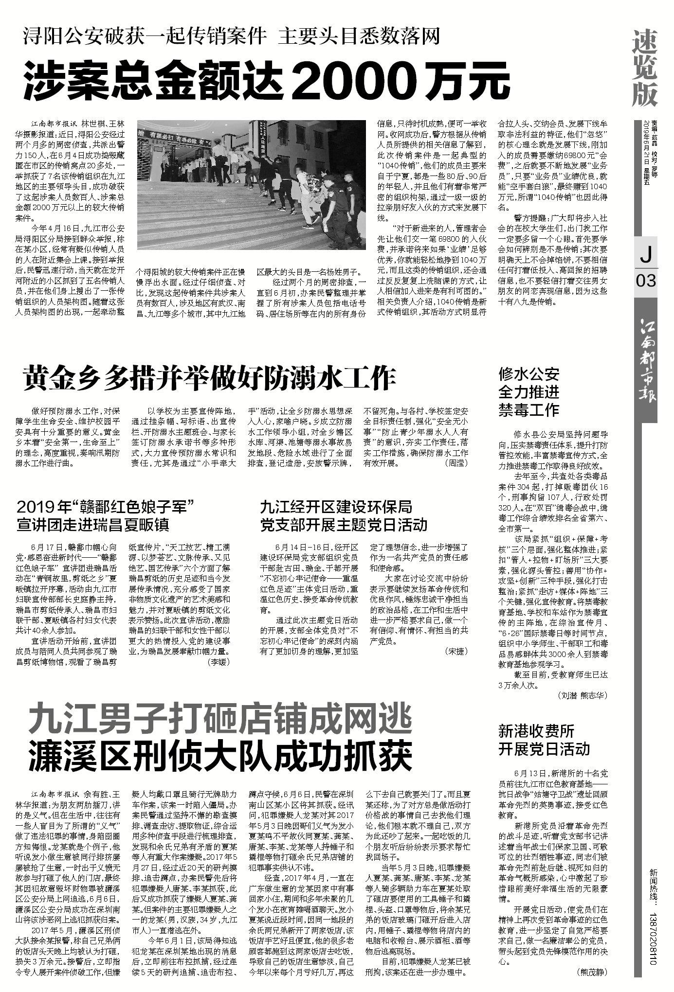 2019年6月21日江南都市报《亚博体育app苹果新闻》速览版