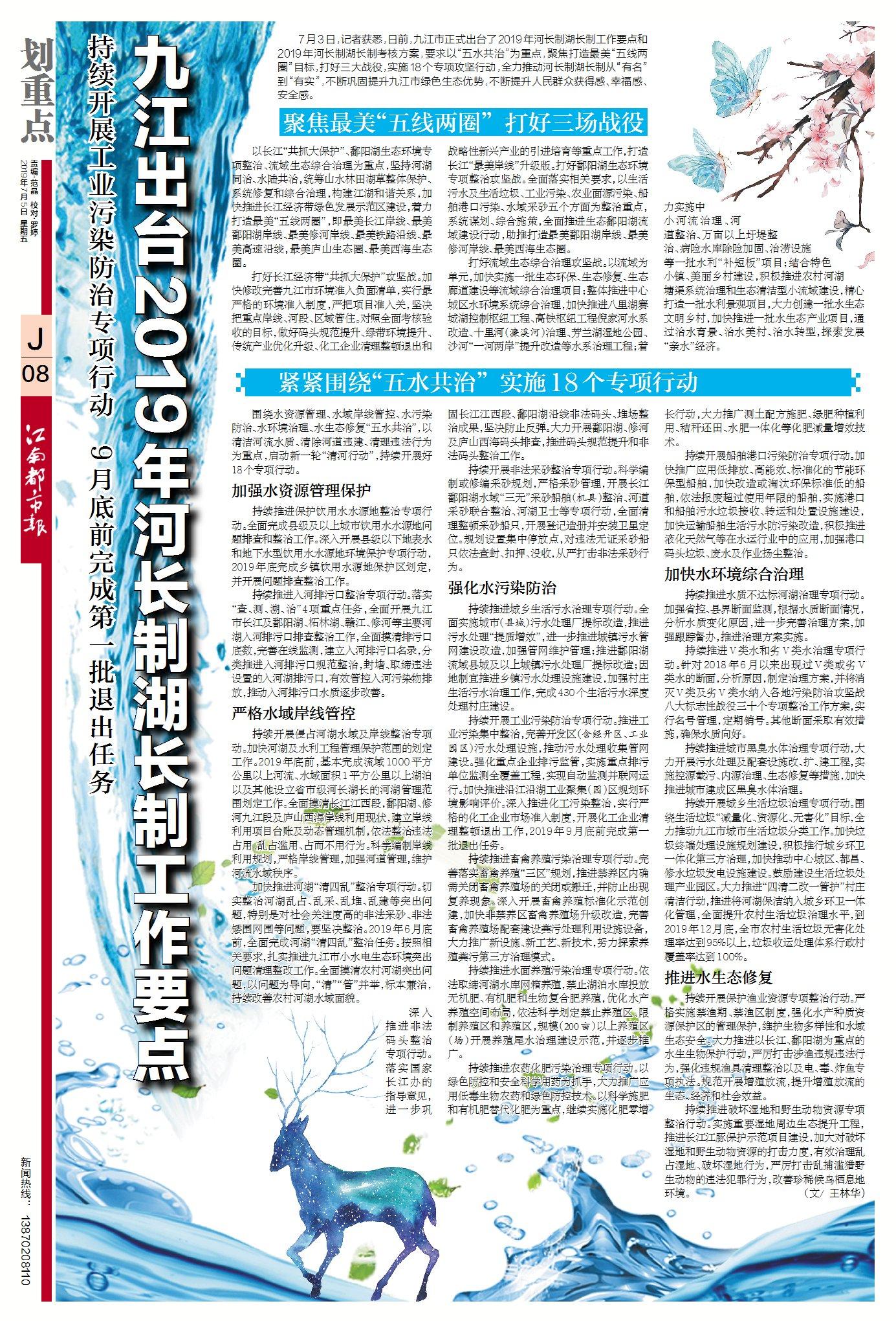 2019年7月5日江南都市报《亚博体育app苹果新闻》关注版