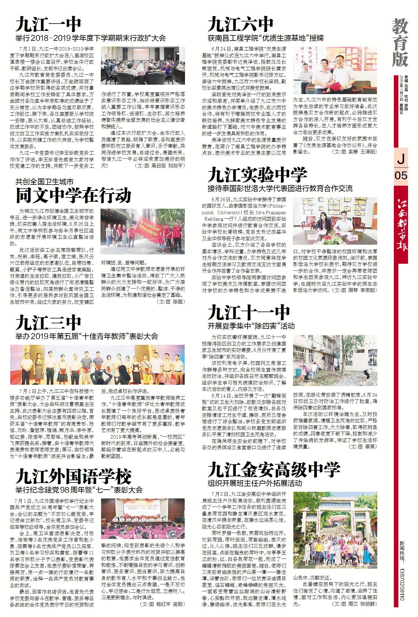 2019年7月5日江南都市报《亚博体育app苹果新闻》教育版