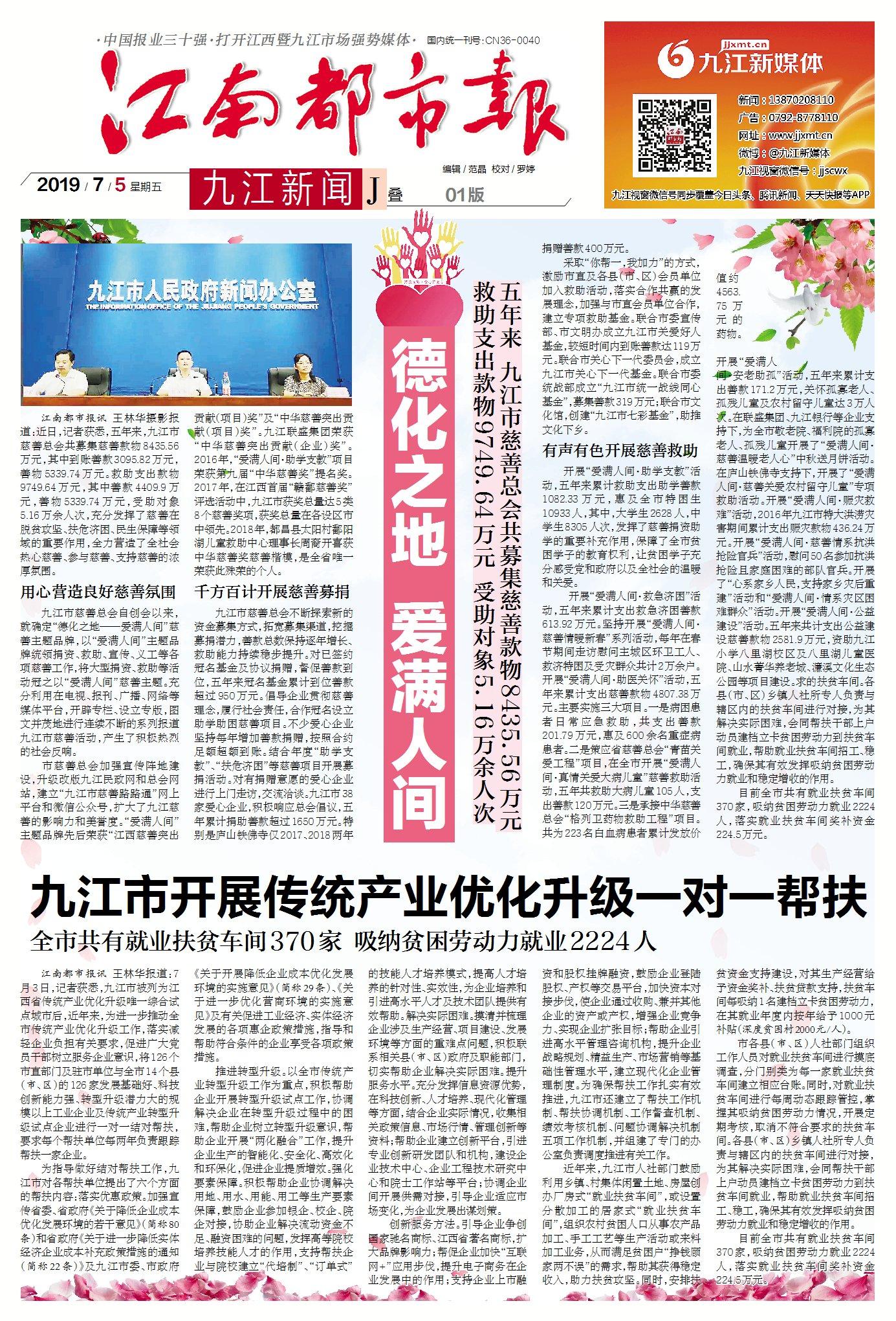 2019年7月5日江南都市报《亚博体育app苹果新闻》头版