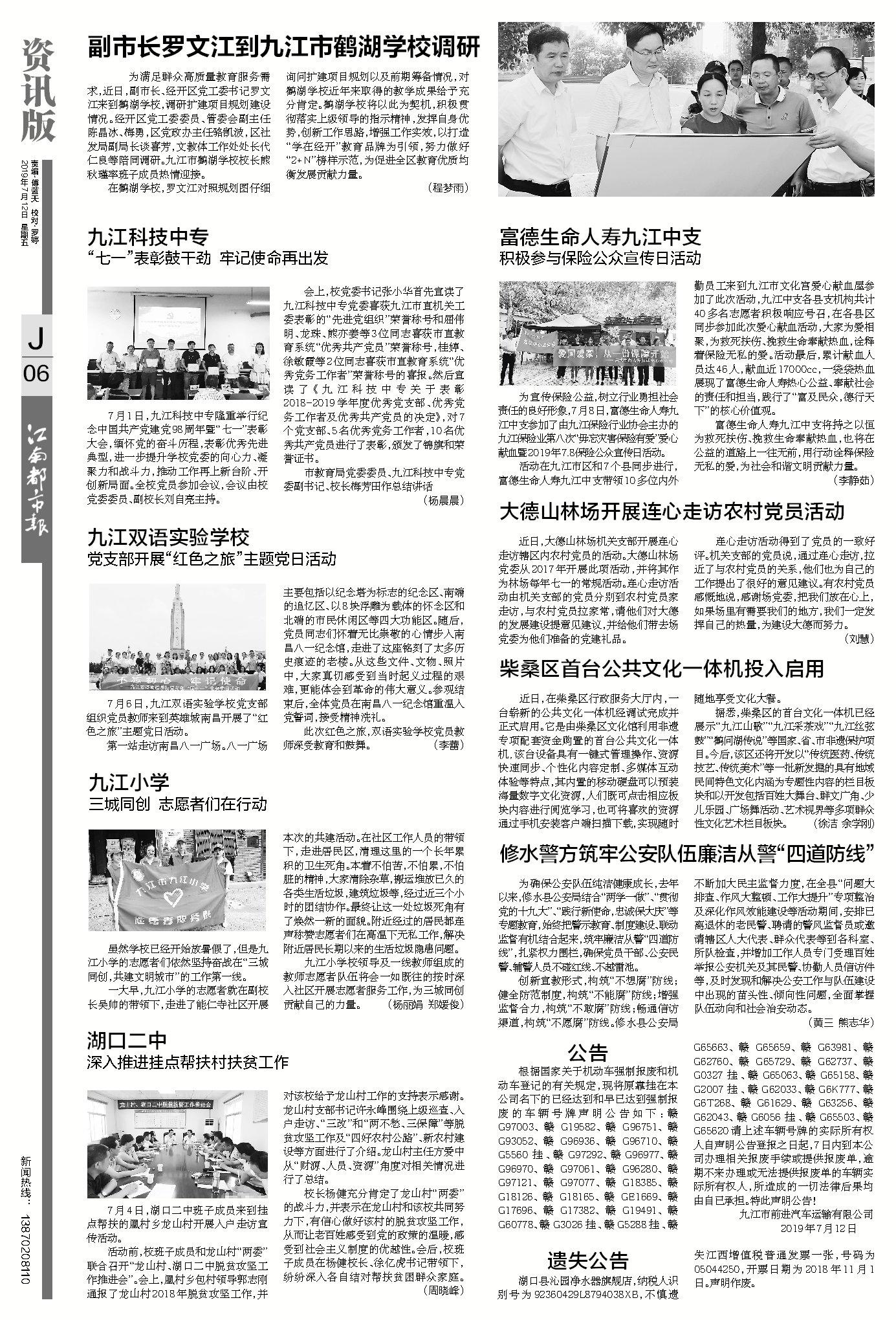 2019年7月12日江南都市报《亚博体育app苹果新闻》资讯版