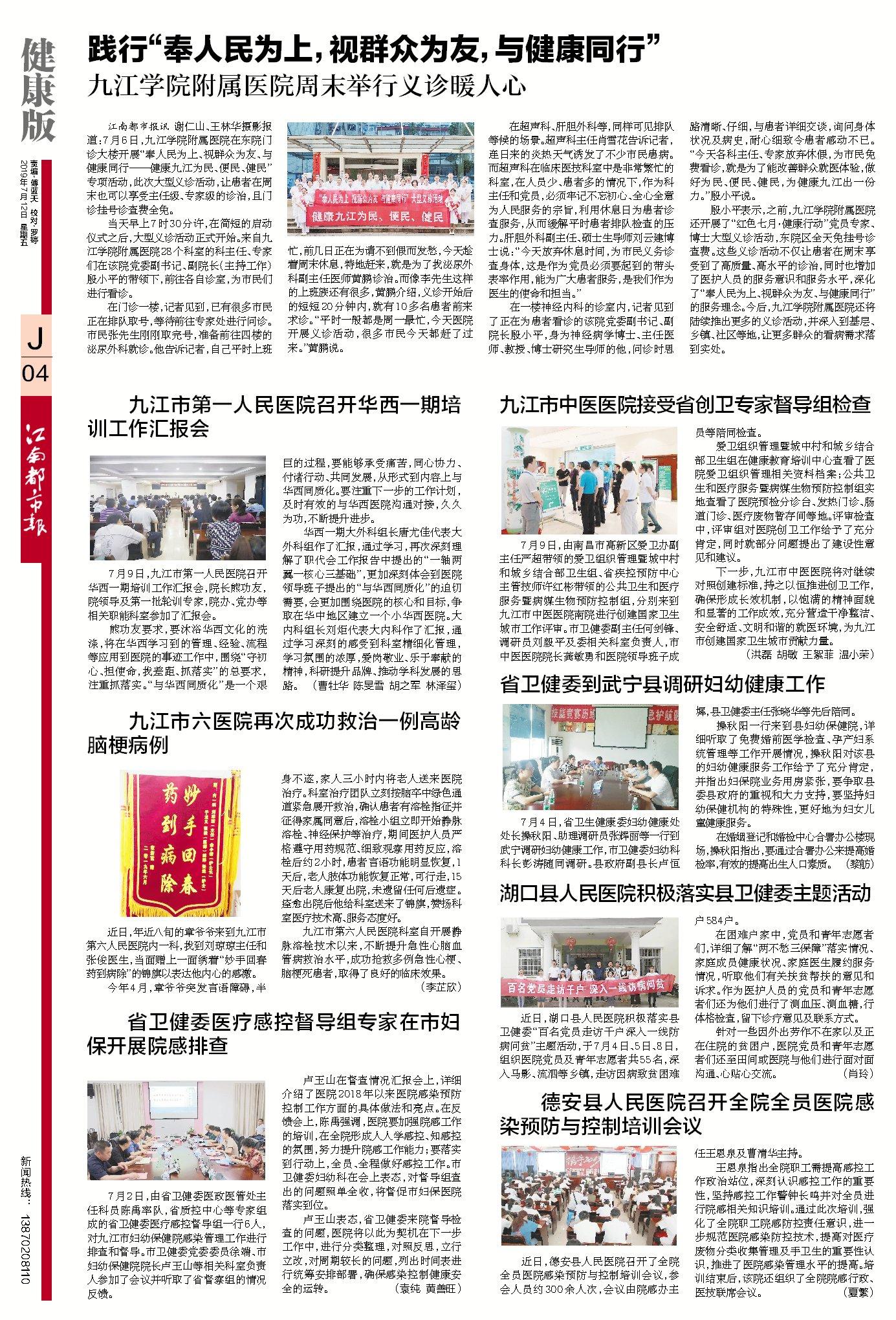 2019年7月12日江南都市报《亚博体育app苹果新闻》健康版