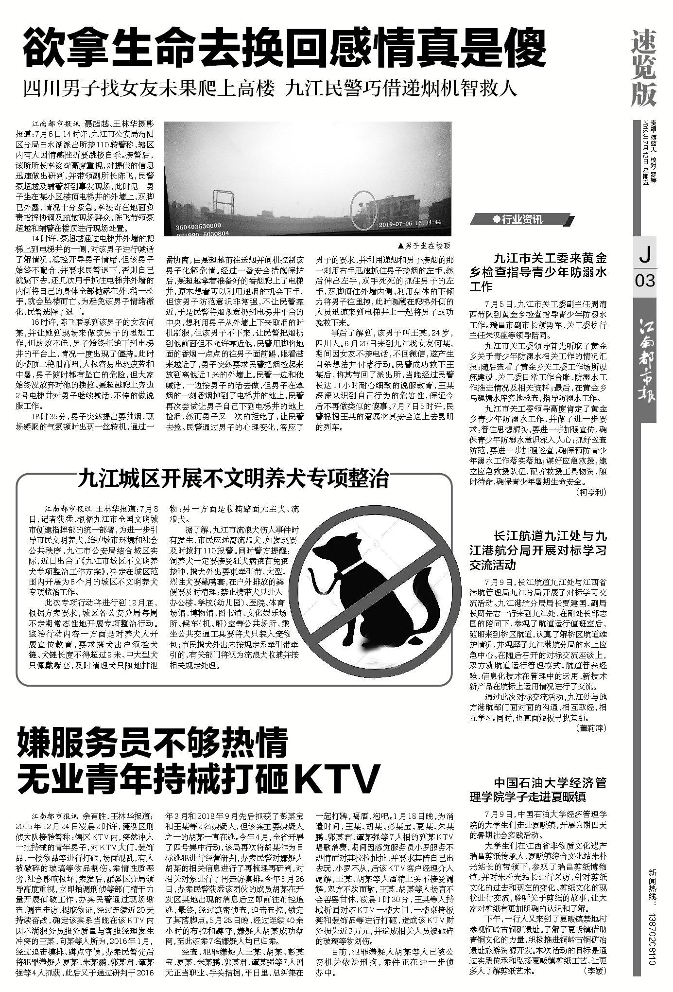 2019年7月12日江南都市报《亚博体育app苹果新闻》速览版