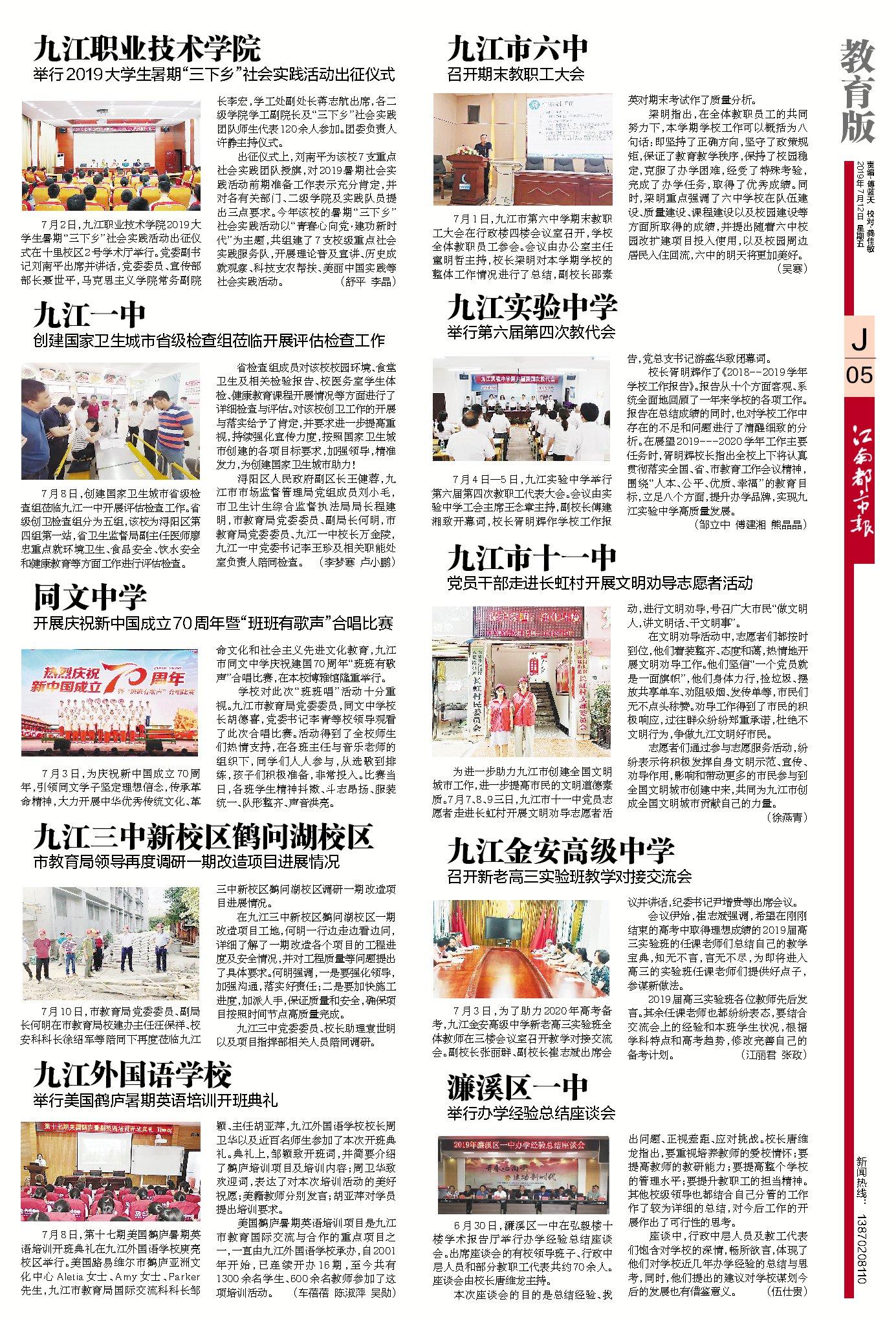 2019年7月12日江南都市报《亚博体育app苹果新闻》教育版