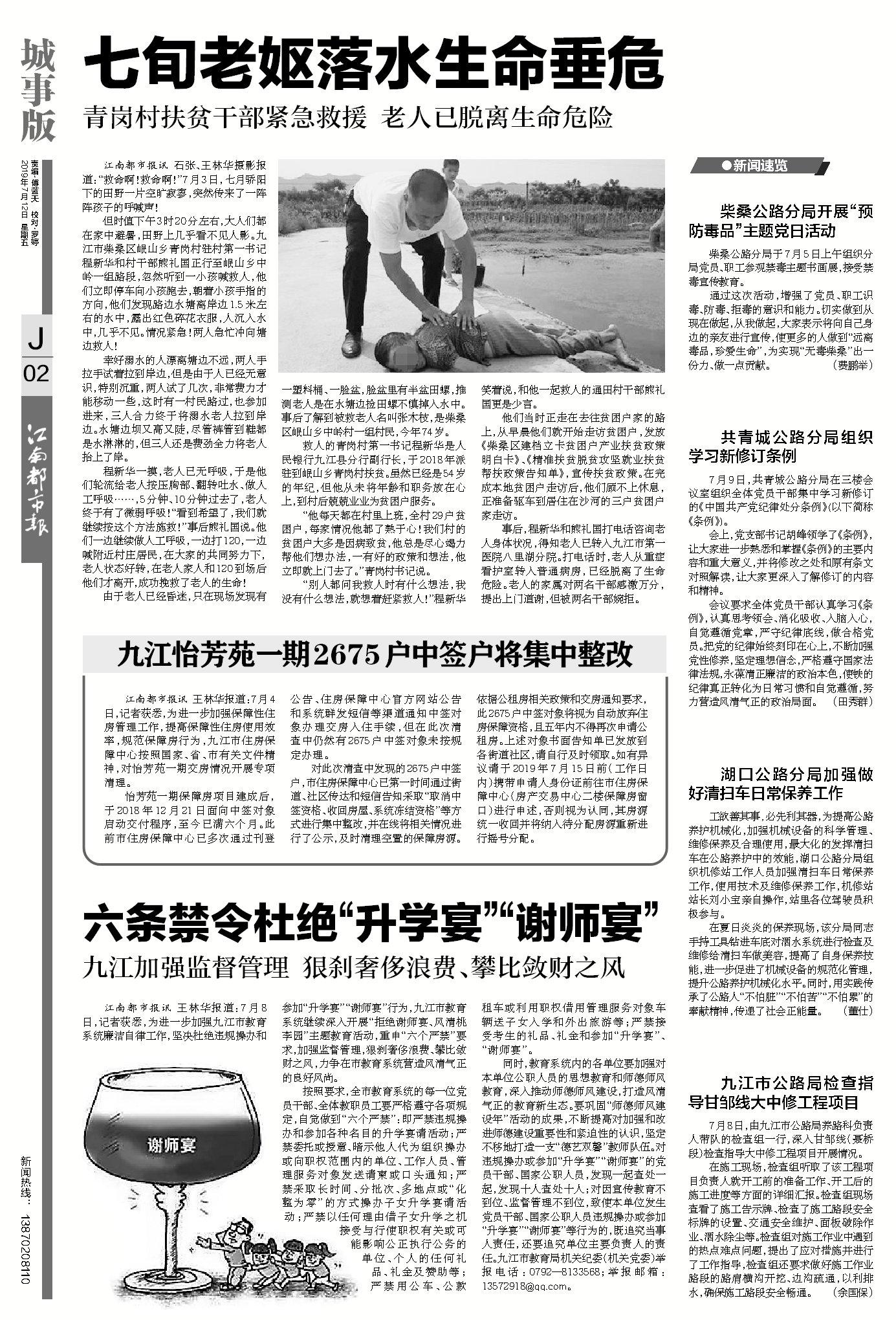 2019年7月12日江南都市报《亚博体育app苹果新闻》城事版