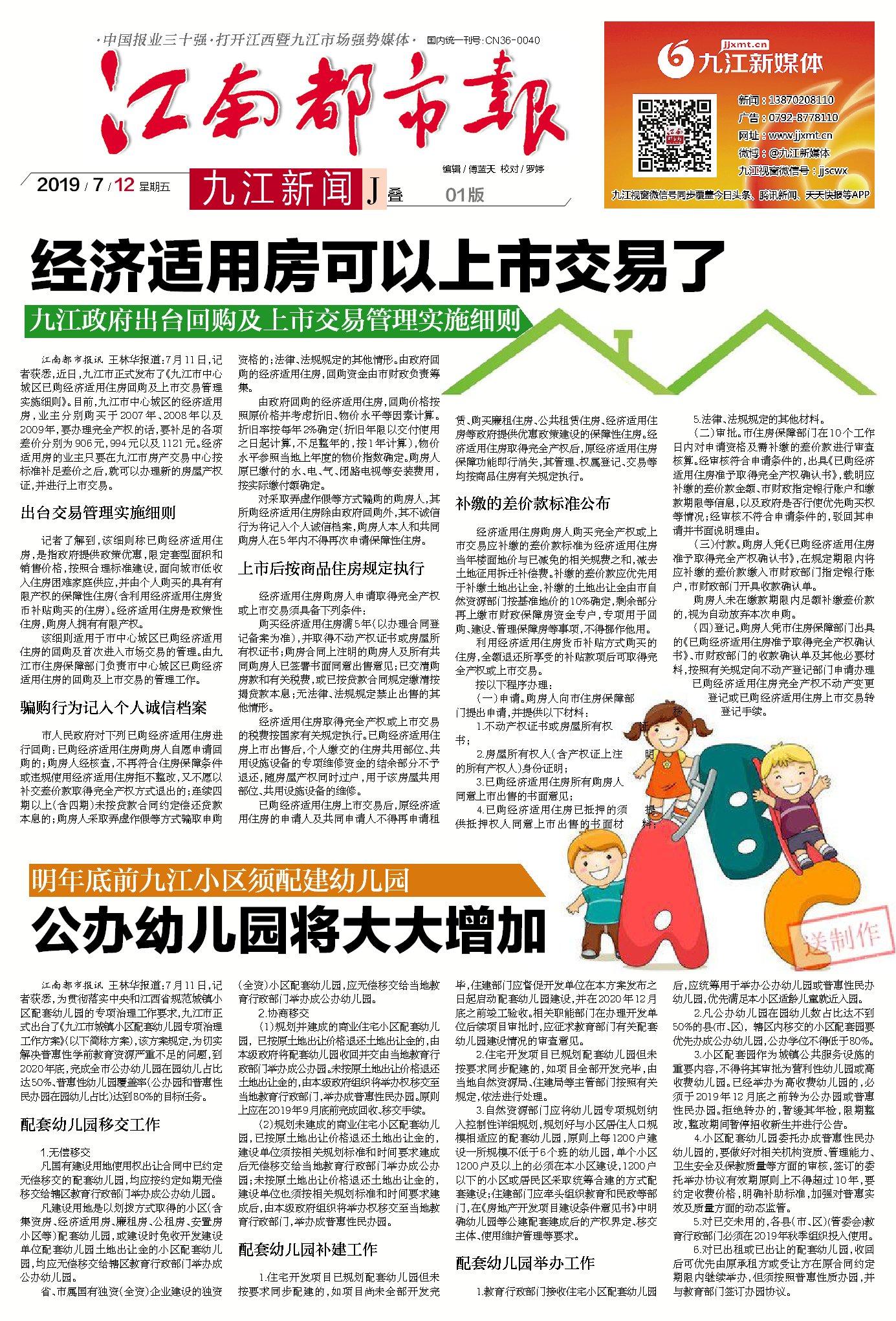 2019年7月12日江南都市报《亚博体育app苹果新闻》头版