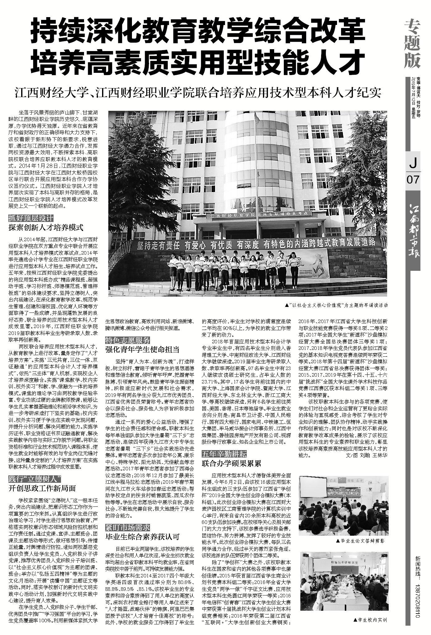 2019年7月12日江南都市报《亚博体育app苹果新闻》专题版