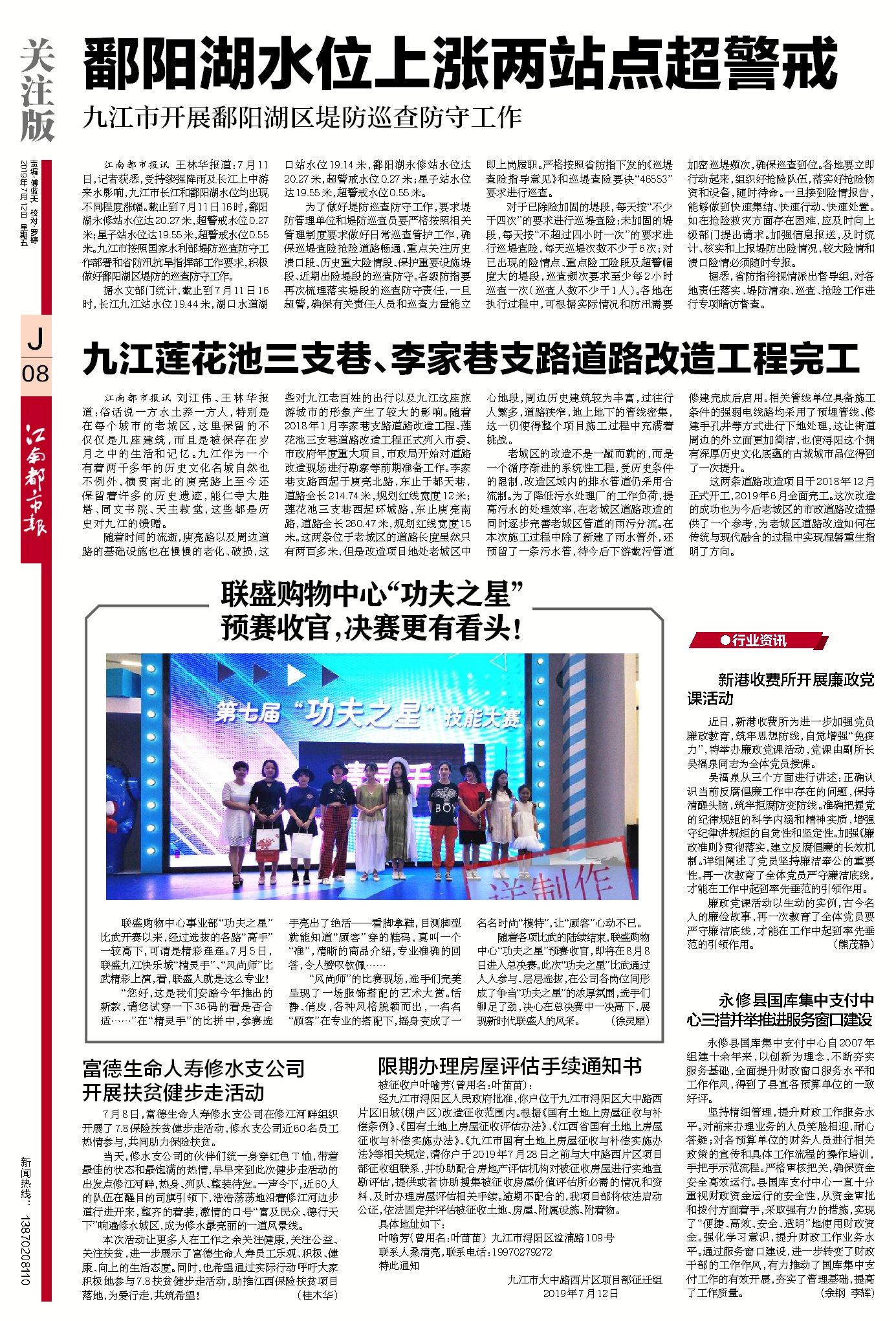 2019年7月12日江南都市报《亚博体育app苹果新闻》关注版