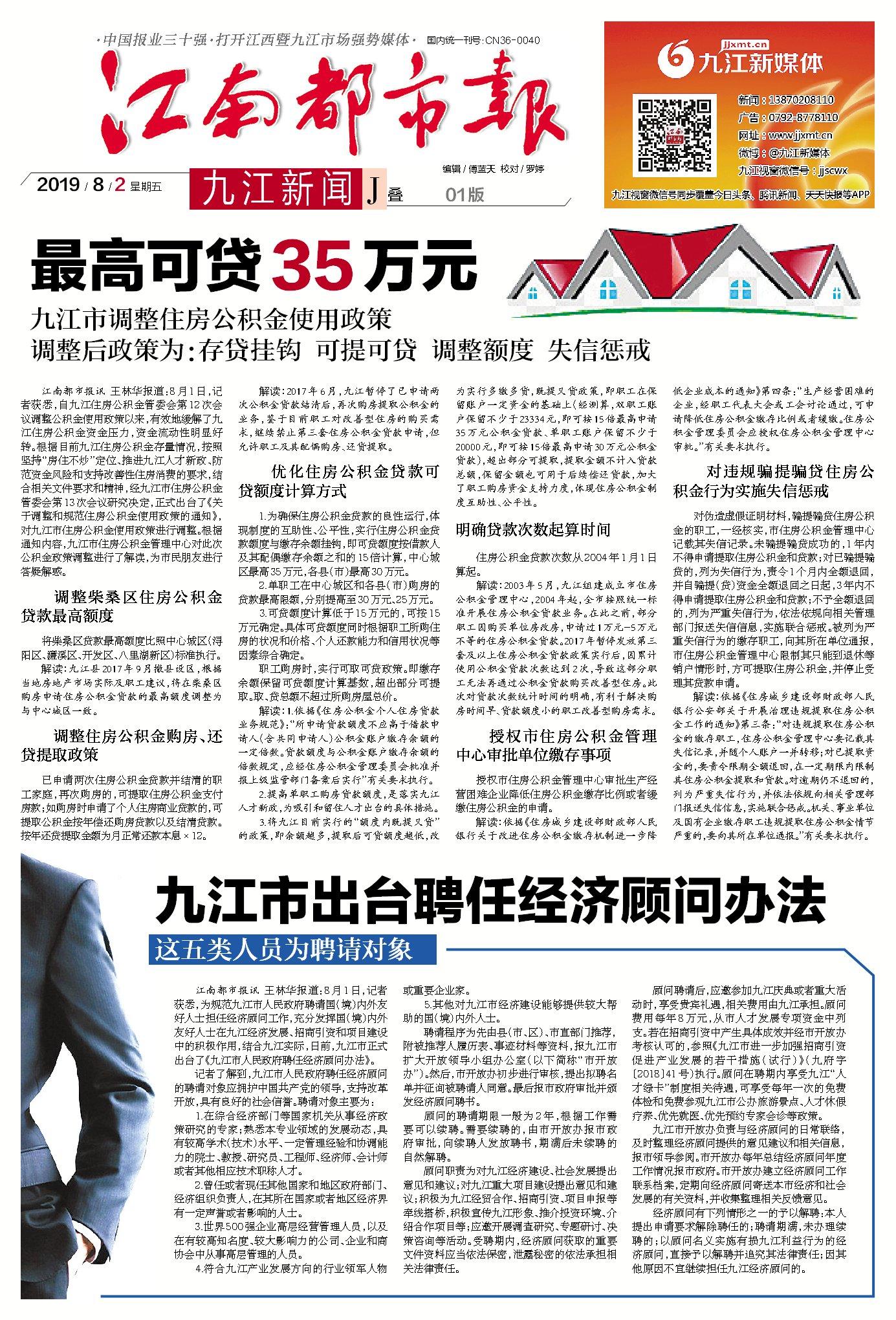 2019年 8月2日江南都市报《亚博体育app苹果新闻》头版