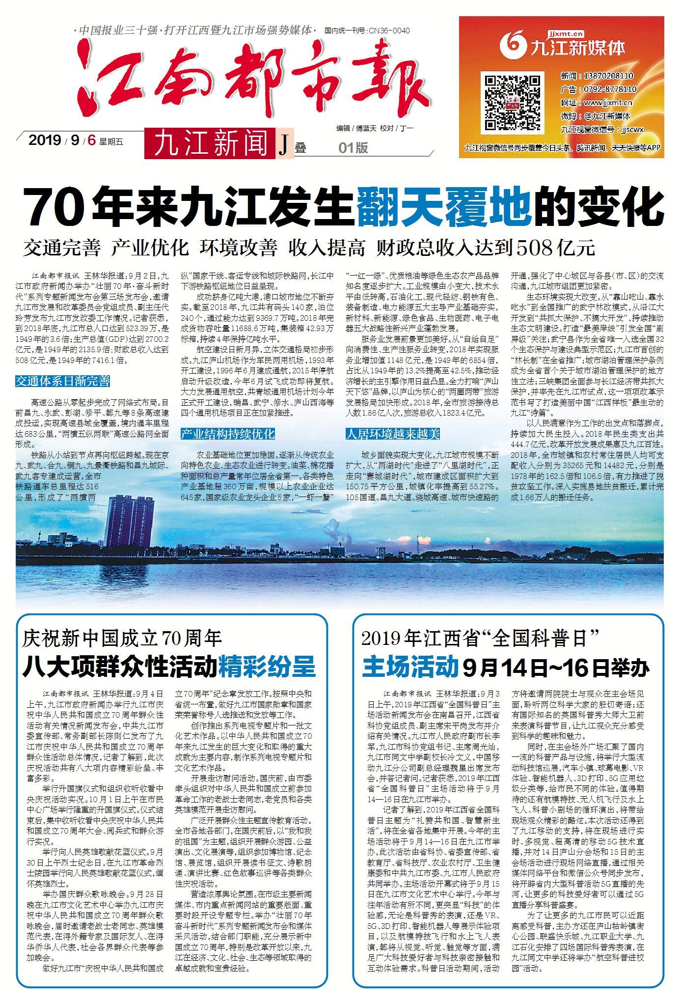 2019年9月6日江南都市报《亚博体育app苹果新闻》头版
