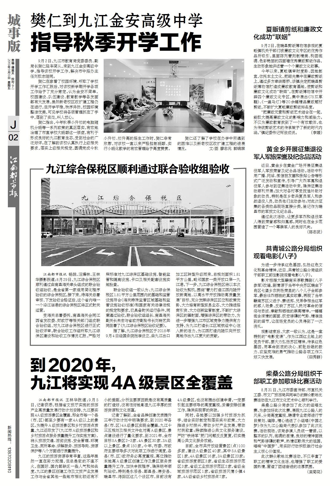 2019年9月6日江南都市报《亚博体育app苹果新闻》2版