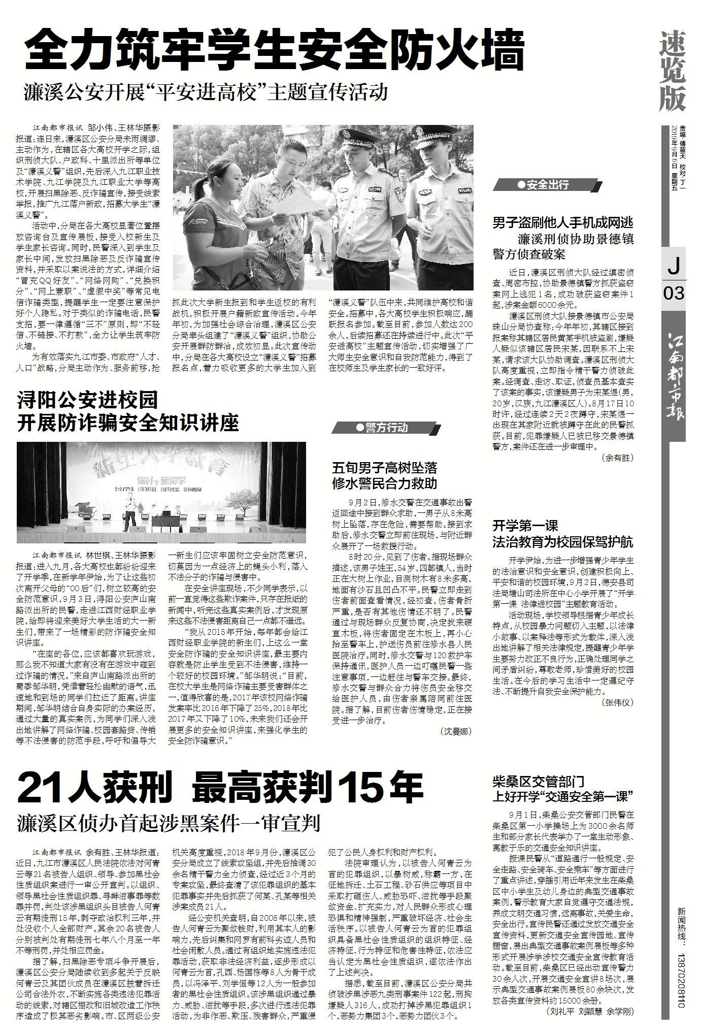 2019年9月6日江南都市报《亚博体育app苹果新闻》3版