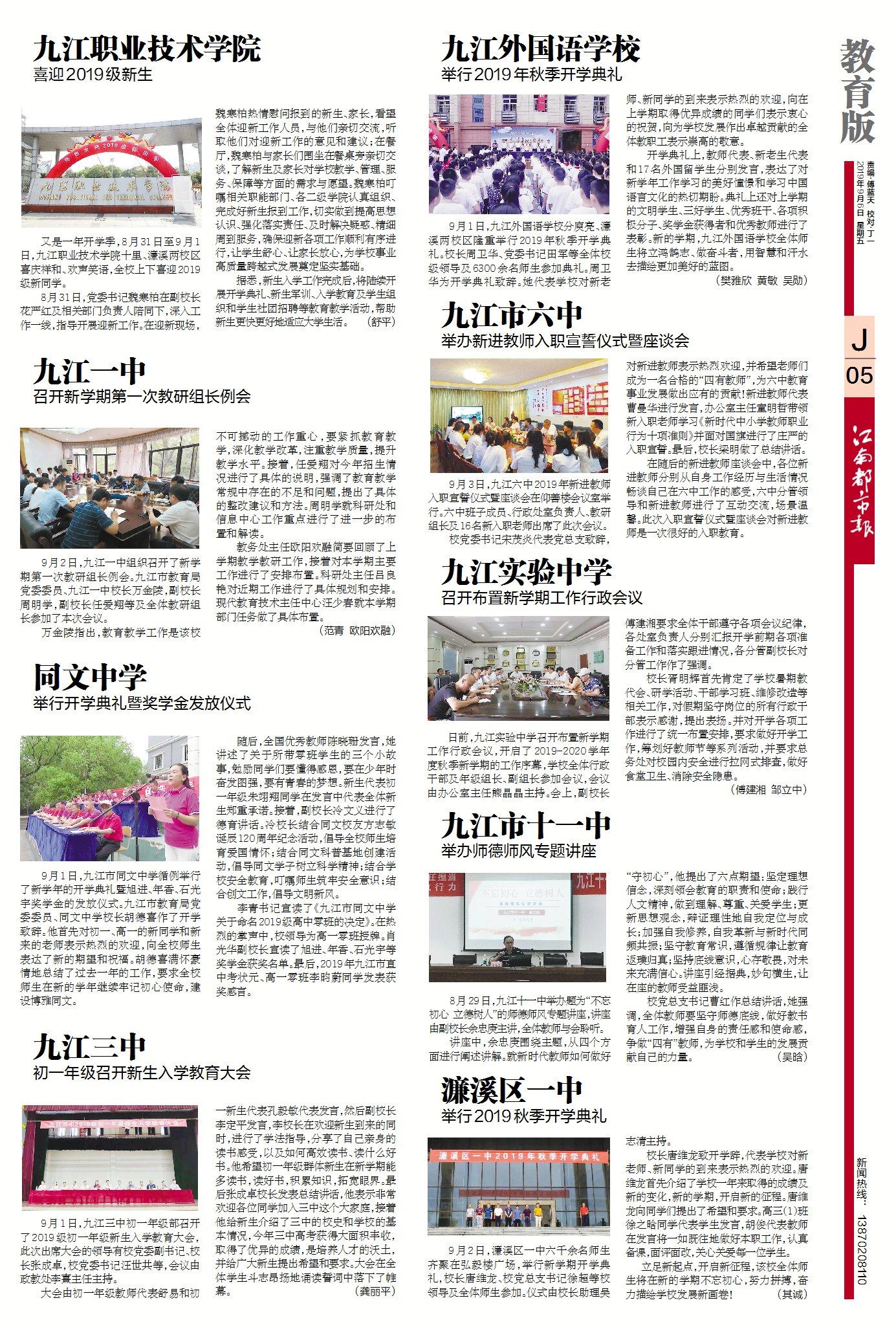 2019年9月6日江南都市报《亚博体育app苹果新闻》5版