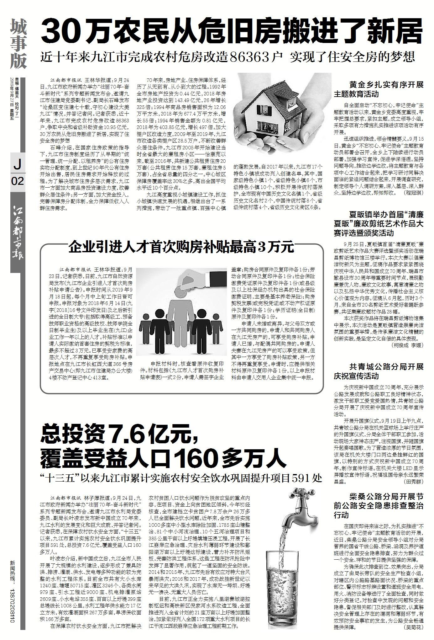 2019年9月27日江南都市报《亚博体育app苹果新闻》2版