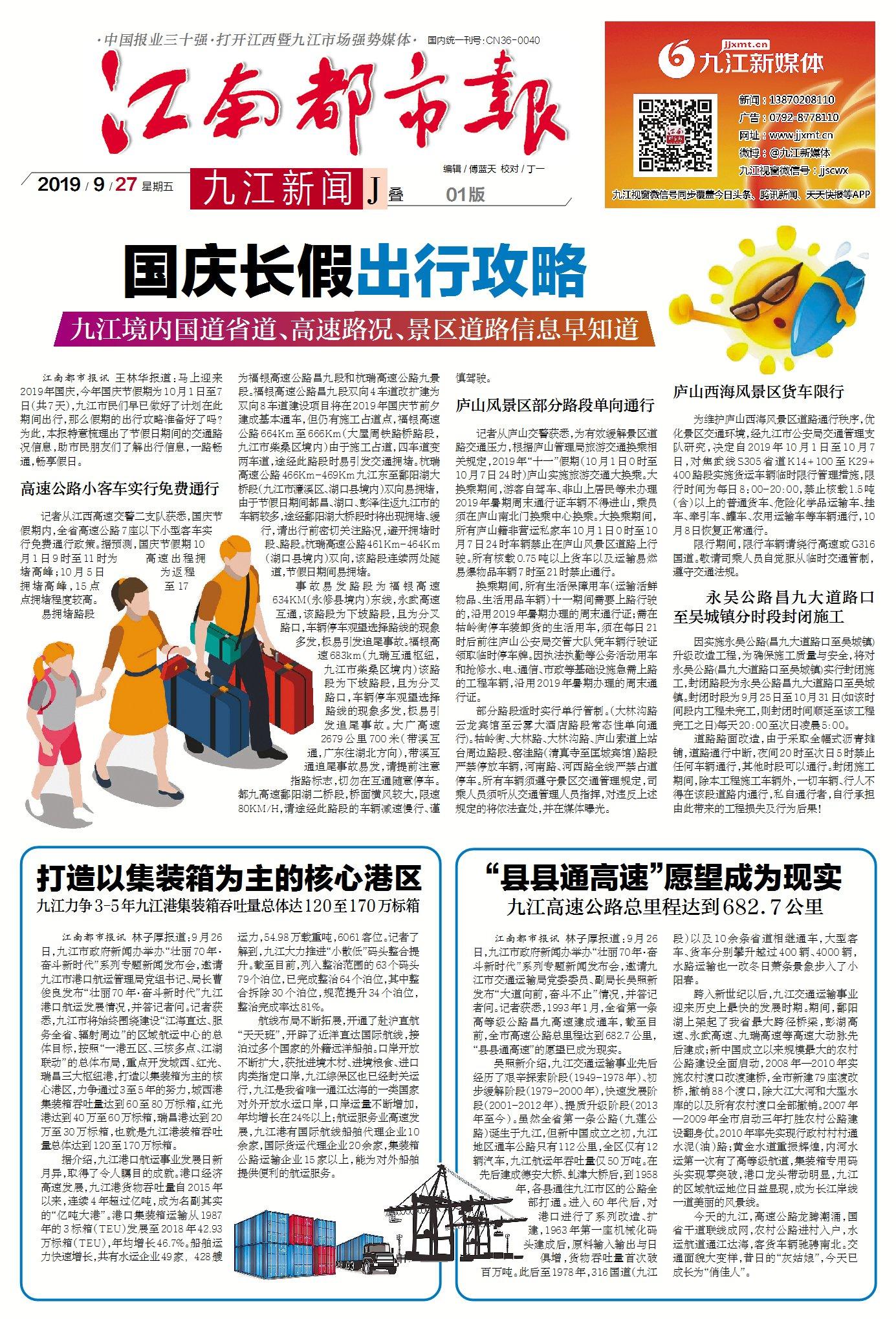 2019年9月27日江南都市报《亚博体育app苹果新闻》头版