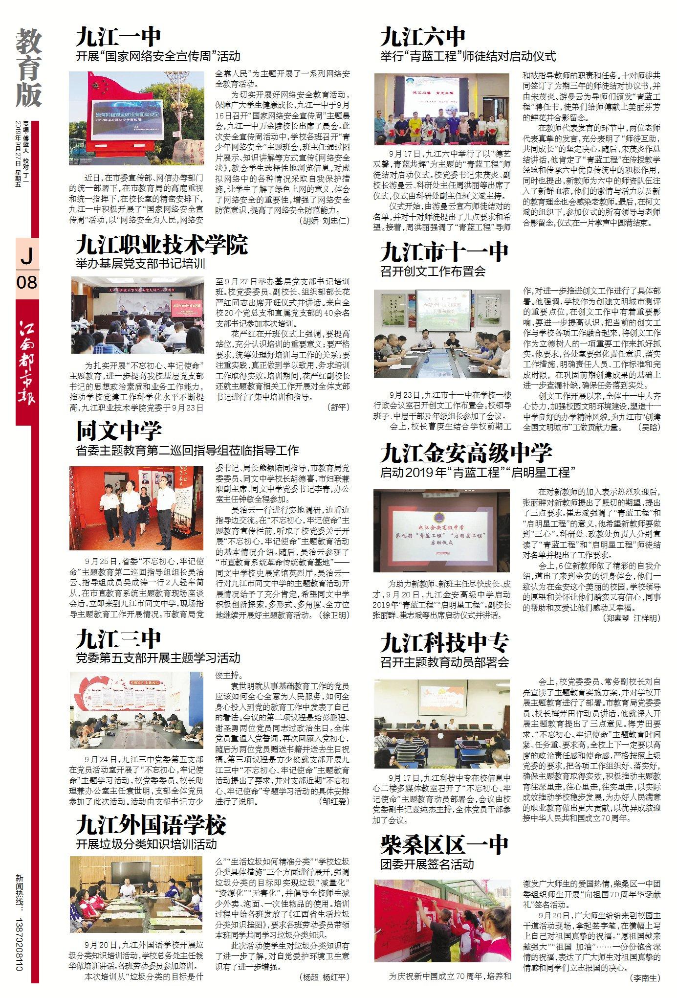 2019年9月27日江南都市报《亚博体育app苹果新闻》8版