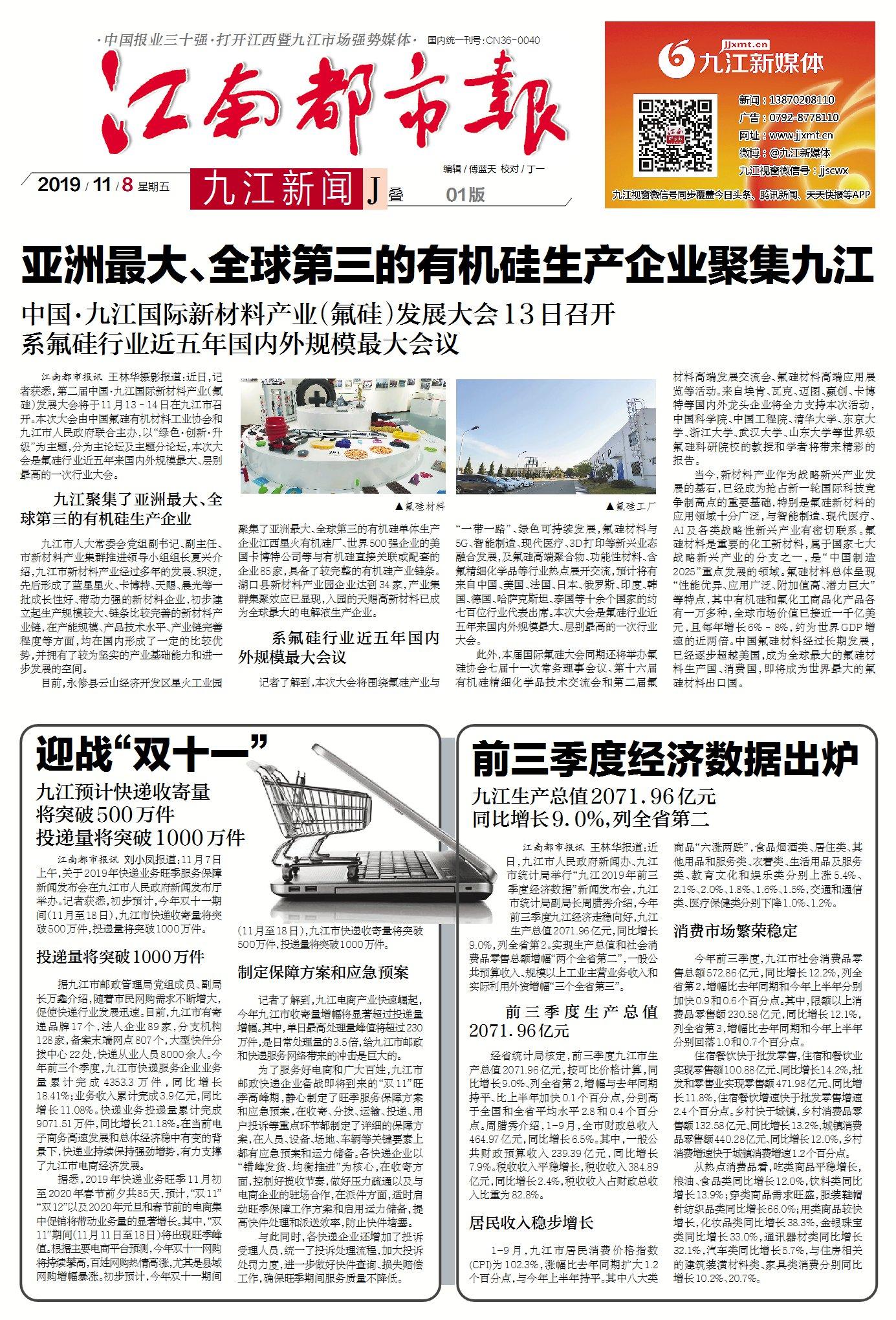 2019年11月8日江南都市报《亚博体育app苹果新闻》1版