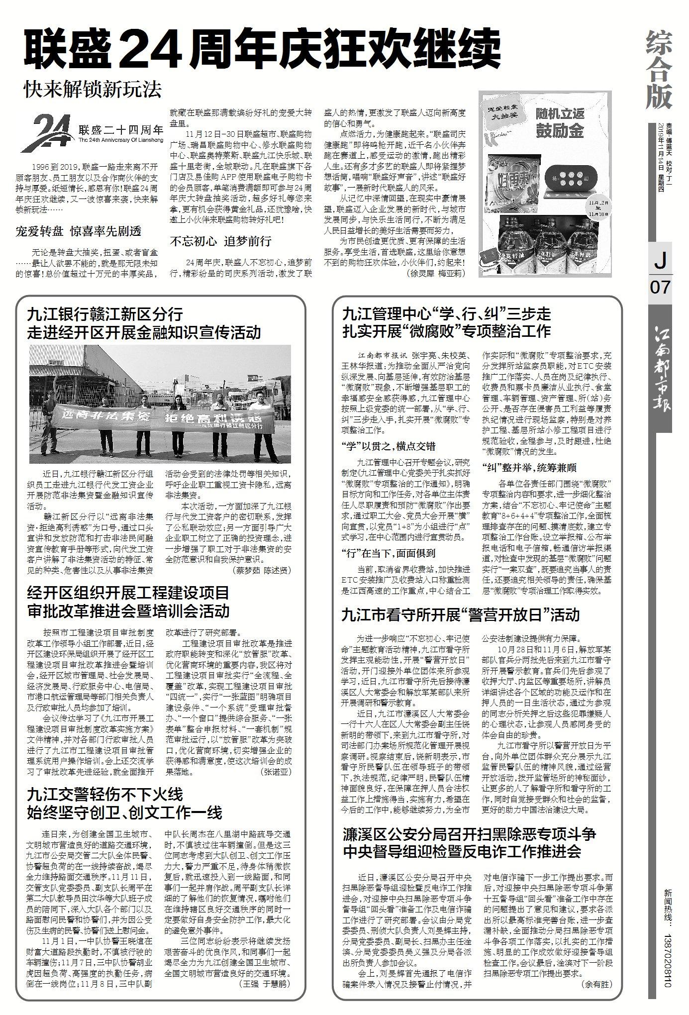 2019年11月14日江南都市报《亚博体育app苹果新闻》7版