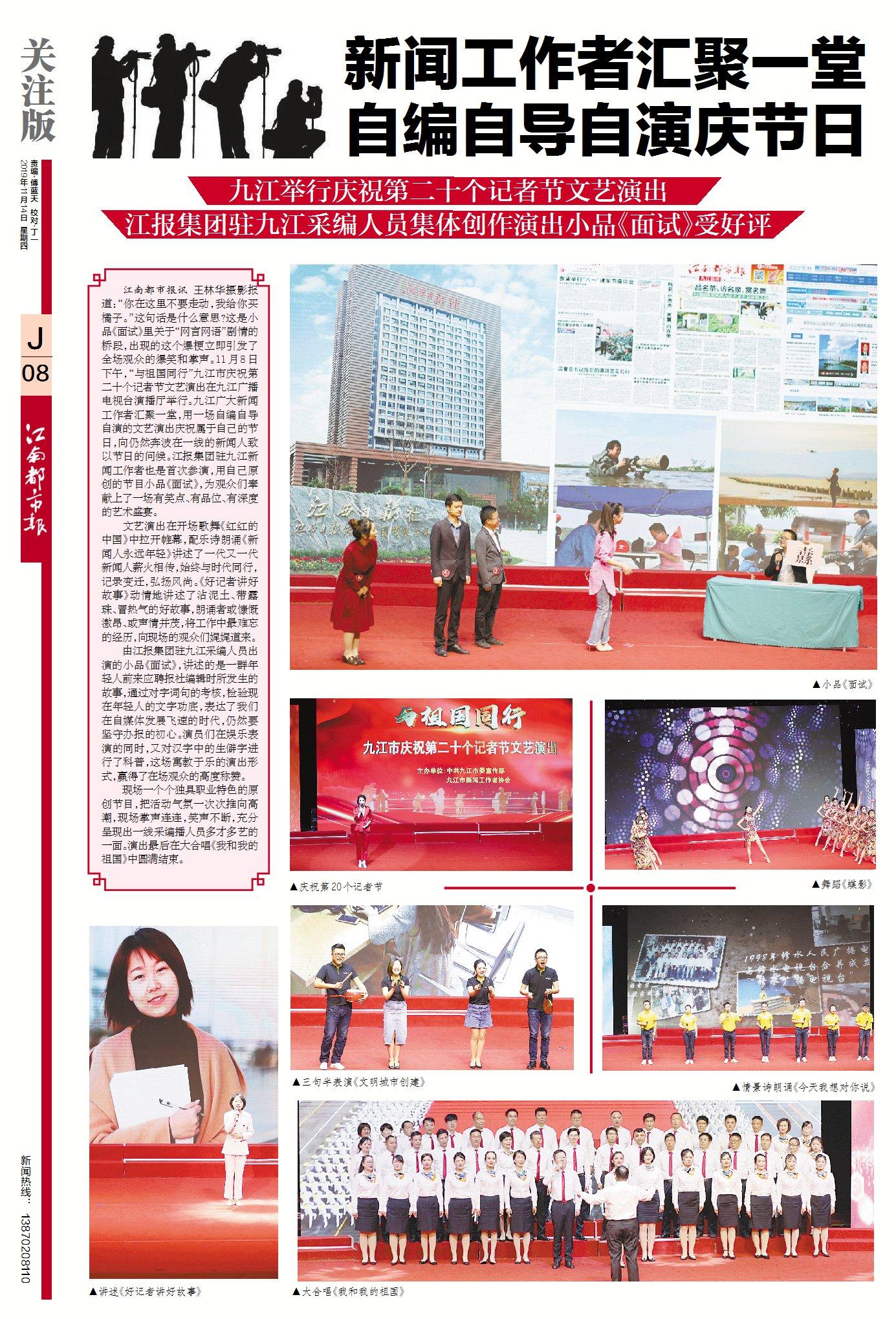 2019年11月14日江南都市报《亚博体育app苹果新闻》8版
