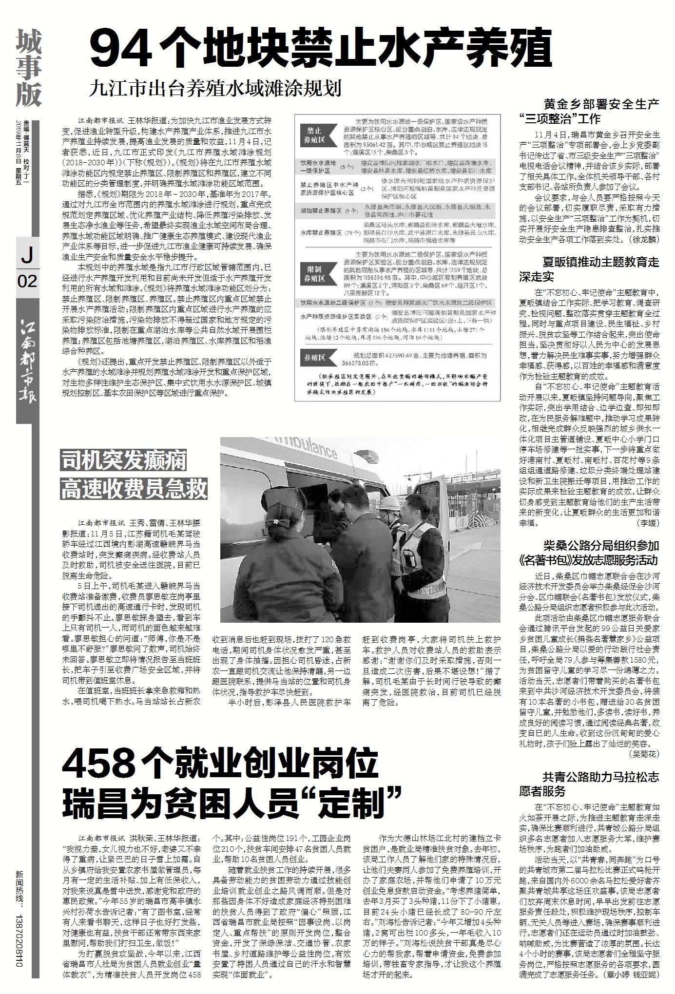 2019年11月8日江南都市报《亚博体育app苹果新闻》2版