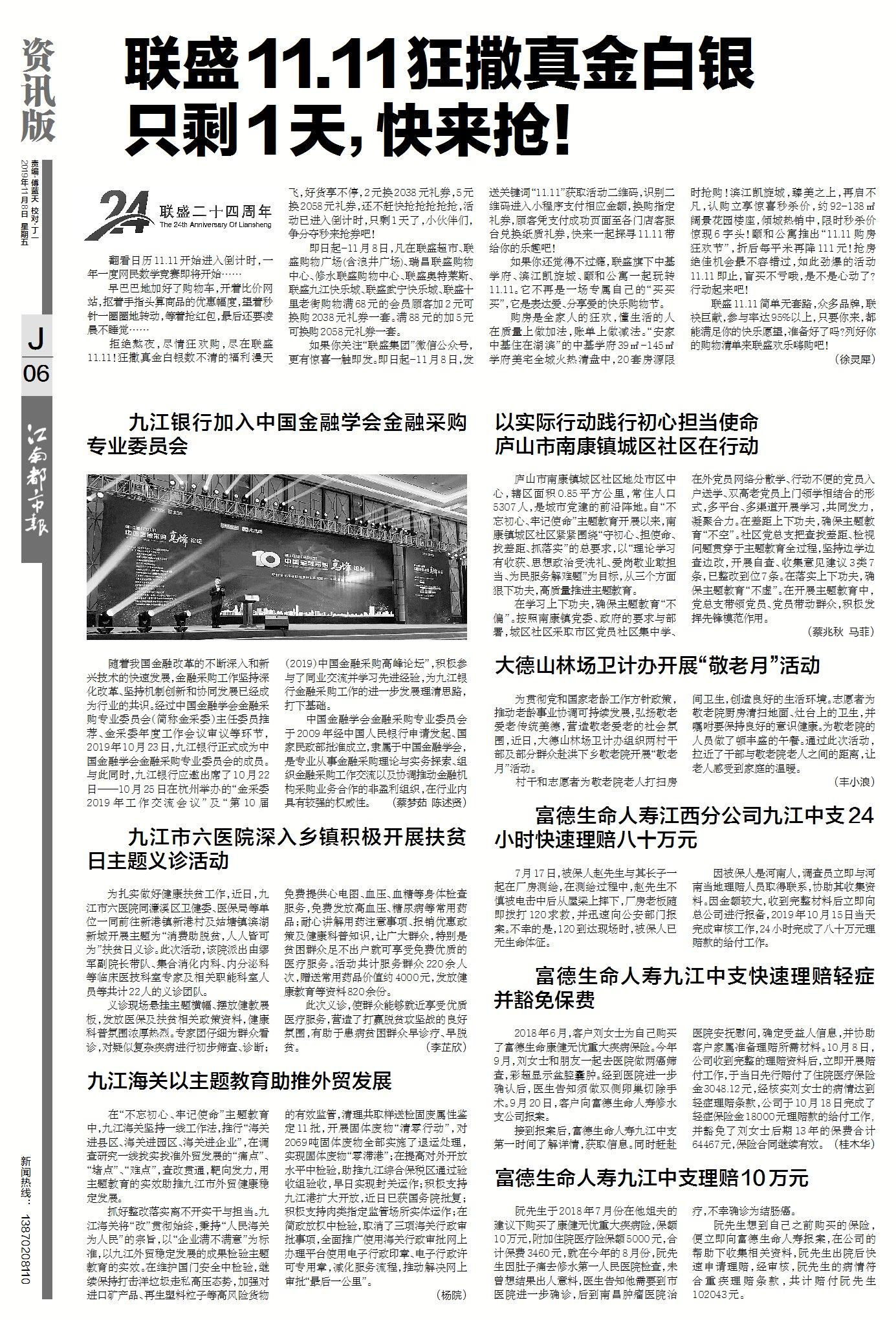 2019年11月8日江南都市报《亚博体育app苹果新闻》6版