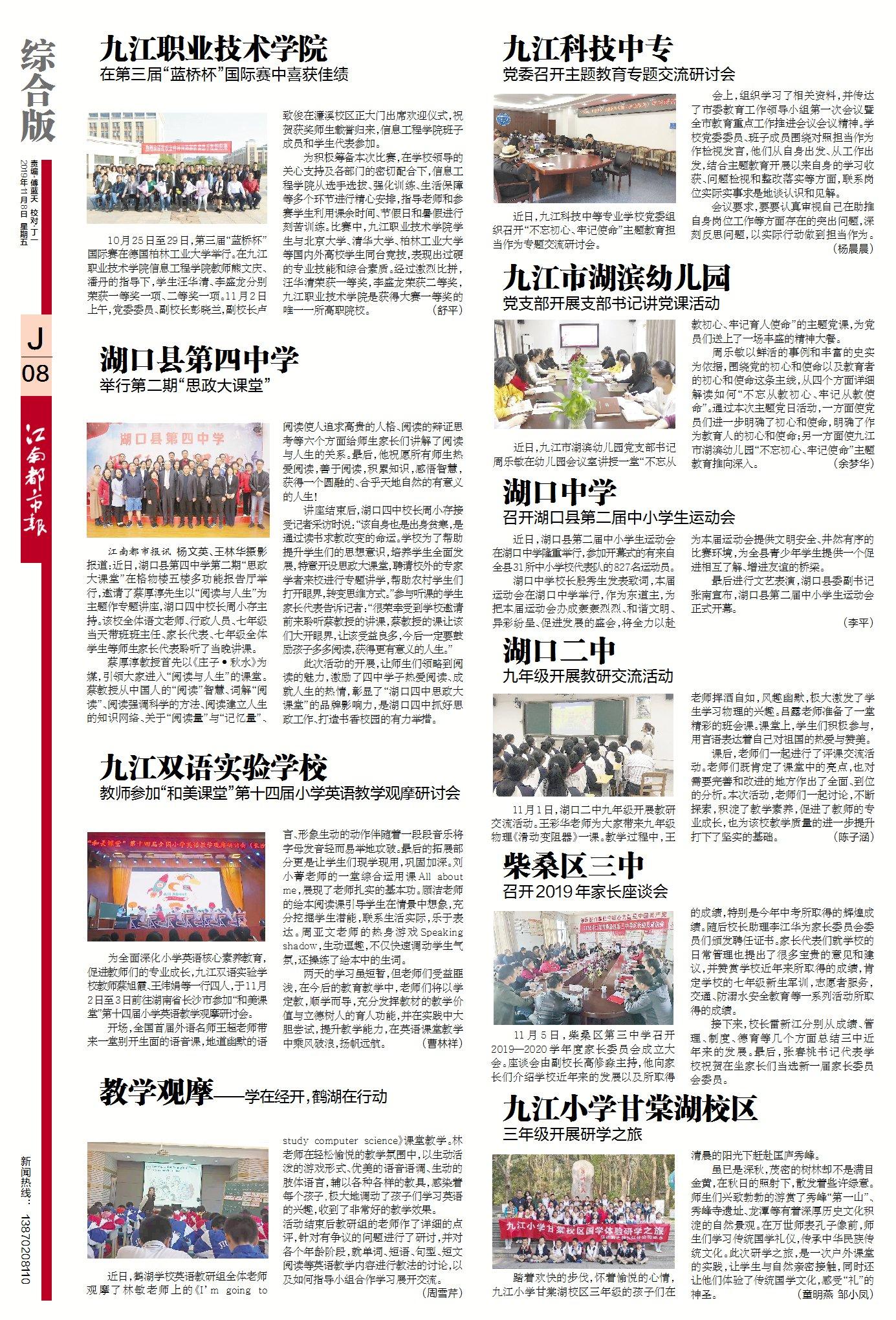 2019年11月8日江南都市报《亚博体育app苹果新闻》8版