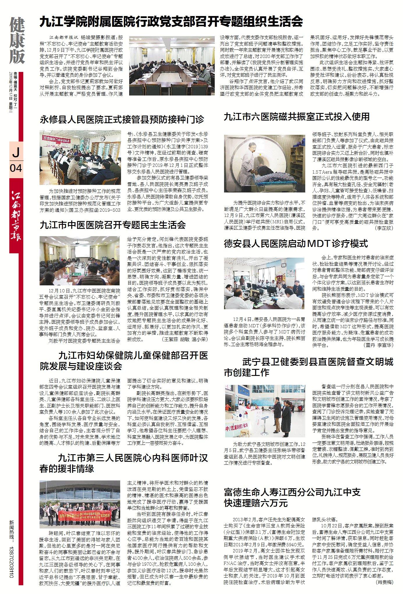 2019年12月17日江南都市报《亚博体育app苹果新闻》4版
