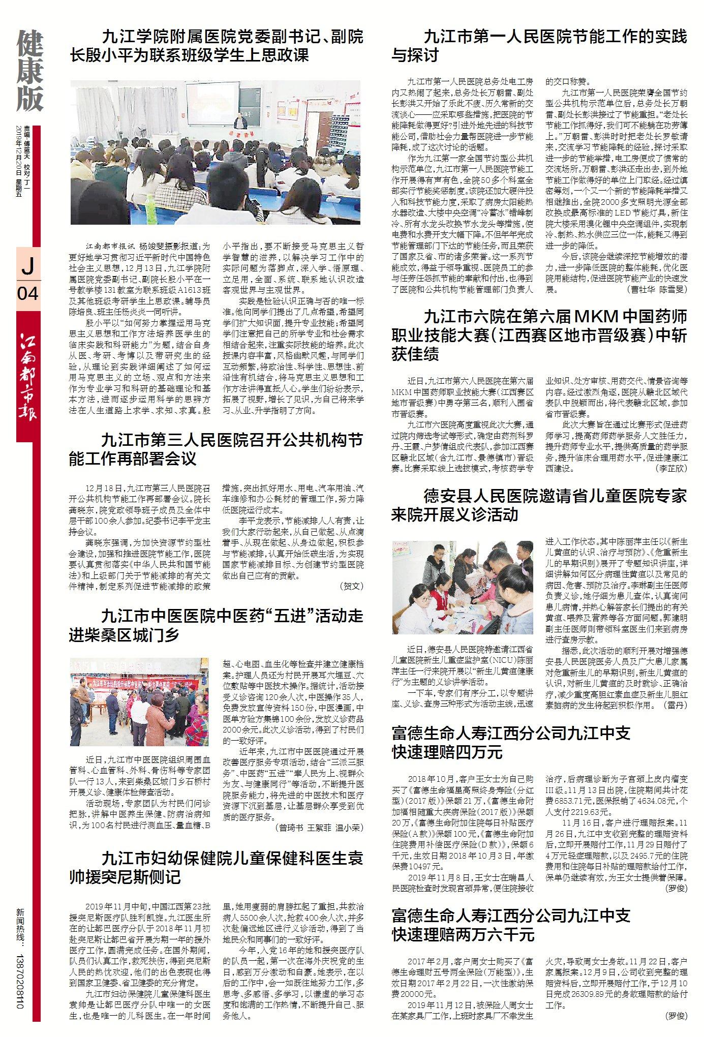 2019年12月20日江南都市报《亚博体育app苹果新闻》4版