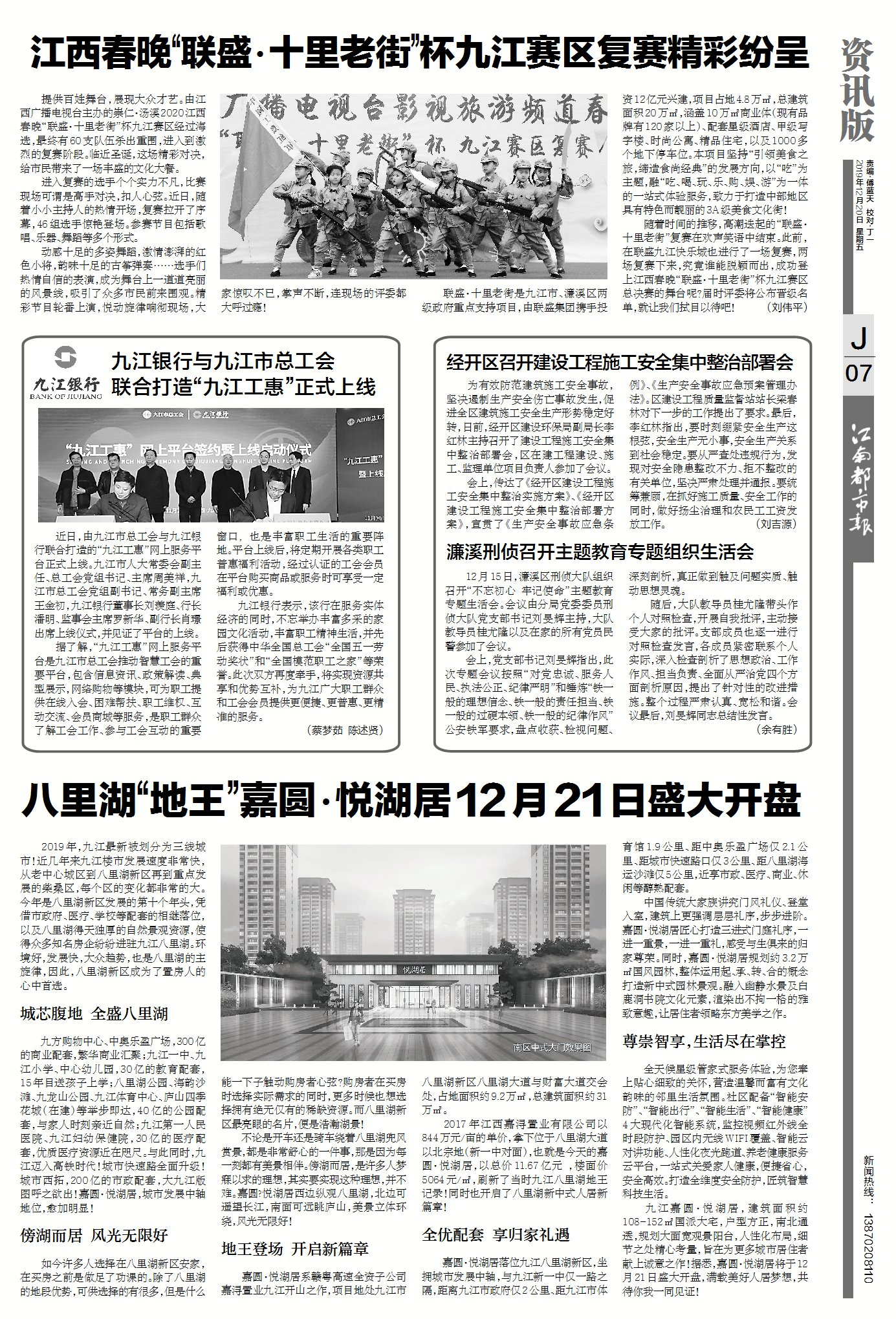 2019年12月20日江南都市报《亚博体育app苹果新闻》7版