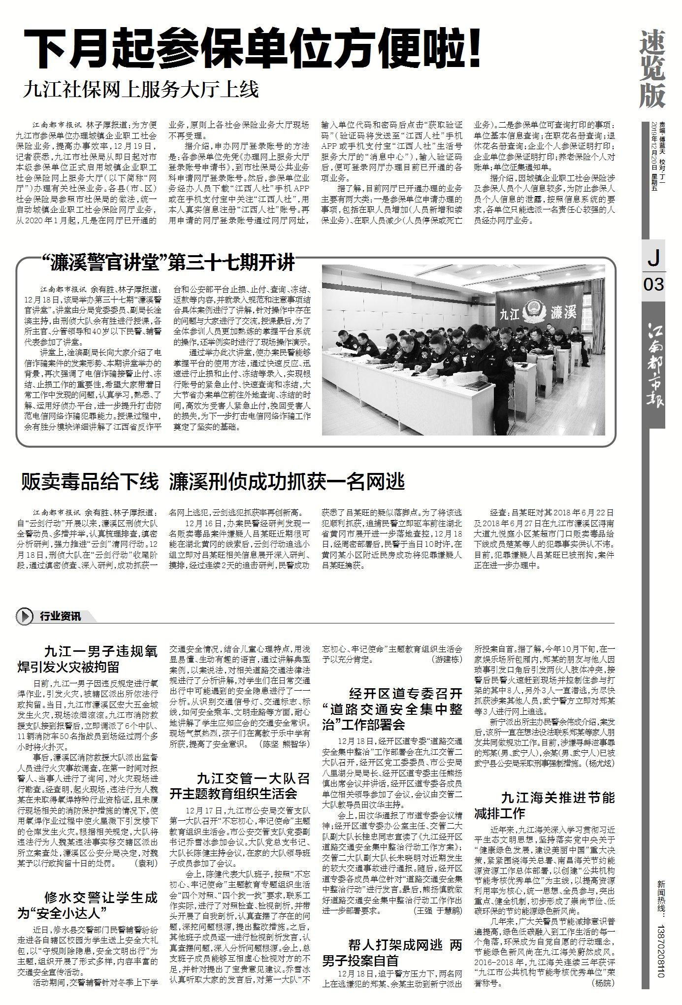 2019年12月20日江南都市报《亚博体育app苹果新闻》3版