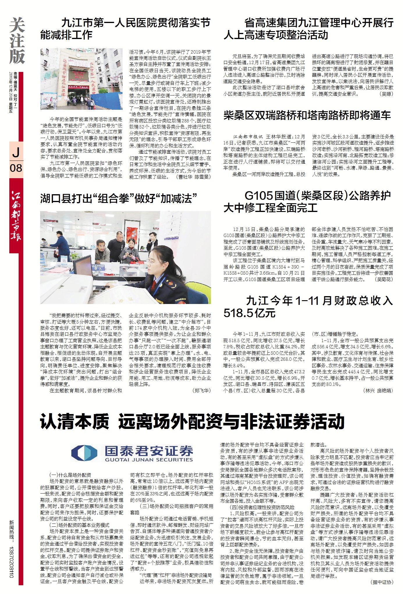 2019年12月20日江南都市报《亚博体育app苹果新闻》8版