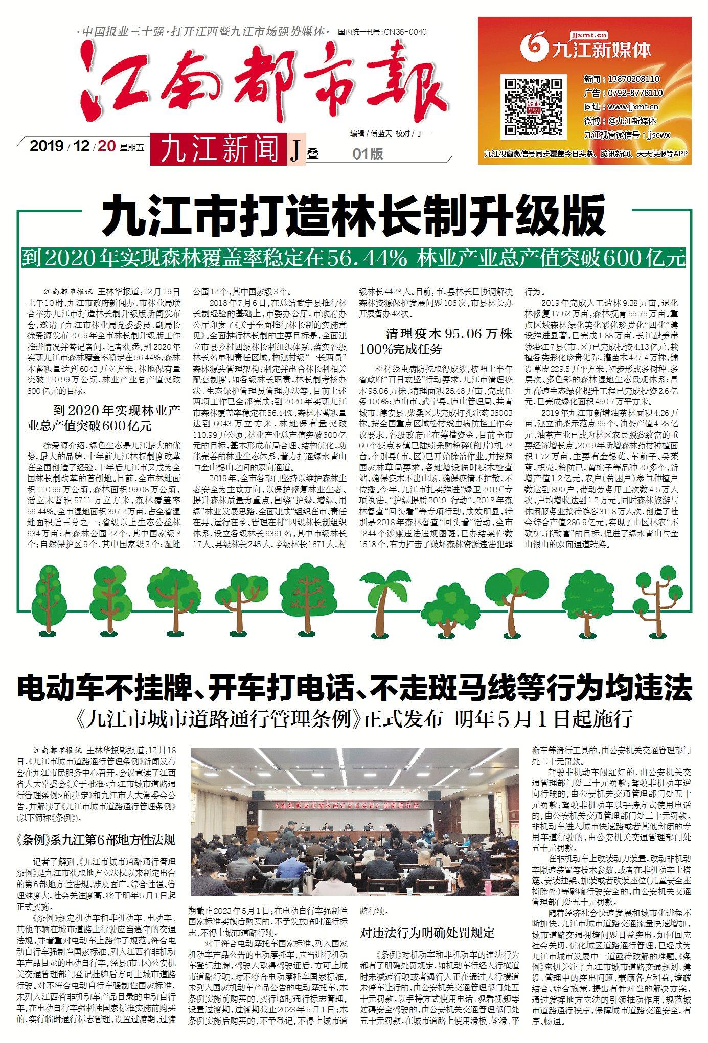 2019年12月20日江南都市报《亚博体育app苹果新闻》1版